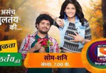 Julta Julta Jultay Ki Sony Marathi Serial