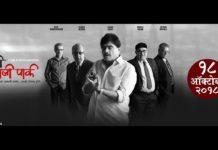 Me Shivaji Park Trailer