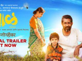 Naal Marathi Movie