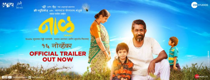 Naal Marathi Movie