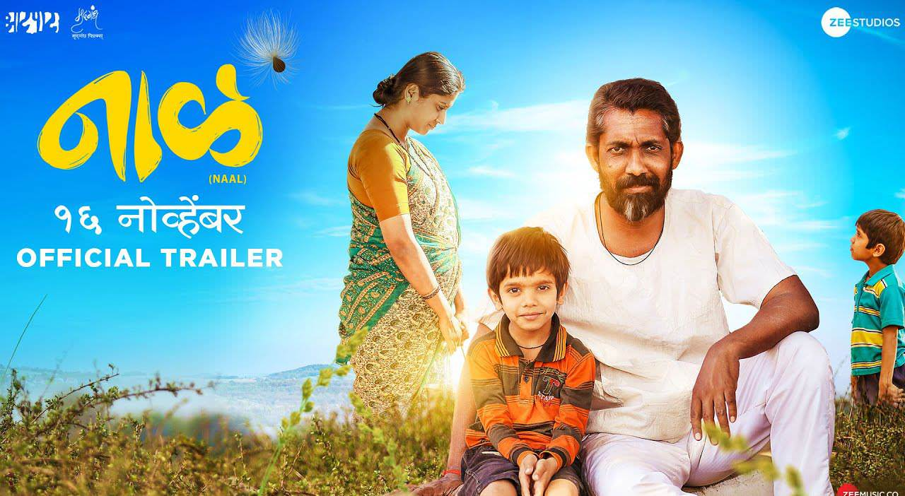 Naal Trailer A Unique Journey Of A Little Boy-4172