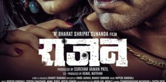 Rajan Marathi Movie
