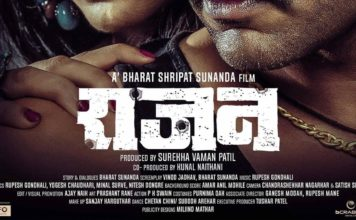 Rajan Marathi Movie