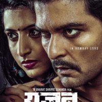 Rajan Marathi Movie Poster