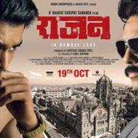 Rajan Marathi Movie Starcast