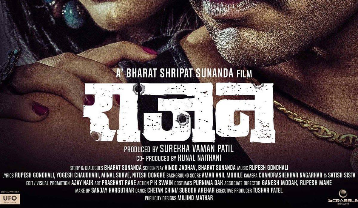 Rajan (2019) - Marathi Movie Cast Release Date Trailer Songs Story