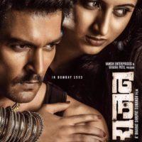 Rakesh Bapat Minal Patil Rajan Marathi Movie