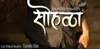 Sohalla Marathi Movie