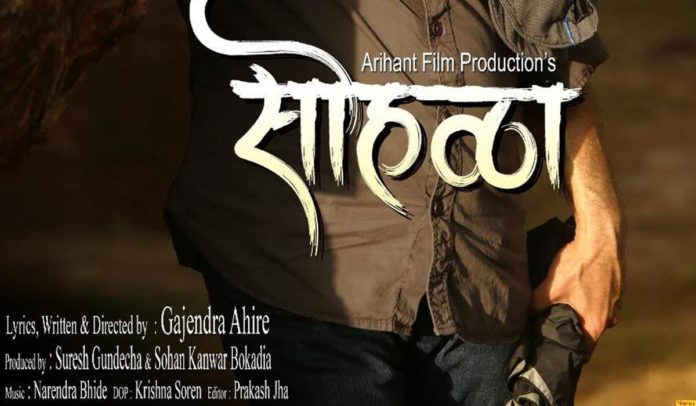 Sohalla Marathi Movie
