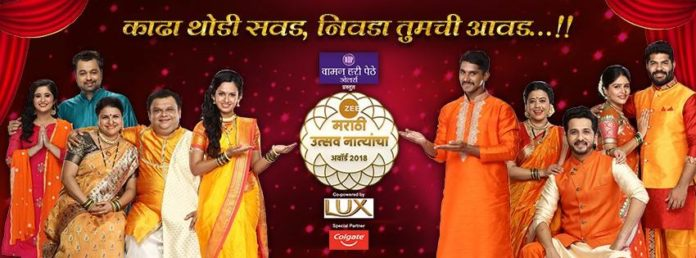 Zee Marathi Awards 2018