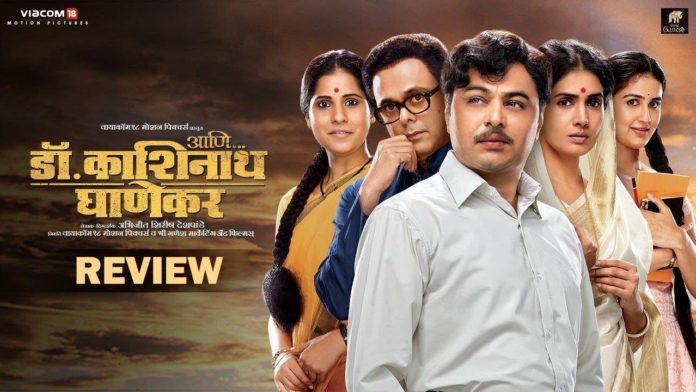 Aani Kashinath Ghanekar Movie Review
