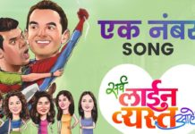 Ek Number Song