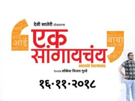 Ek Sangaychay Marathi Movie