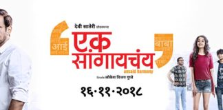 Ek Sangaychay Marathi Movie