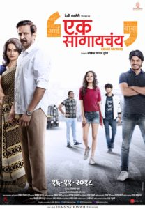 Ek Sangaychay Marathi Movie Poster