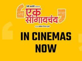 Ek Sangaychay Quick Review