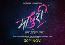 Madhuri Marathi Movie