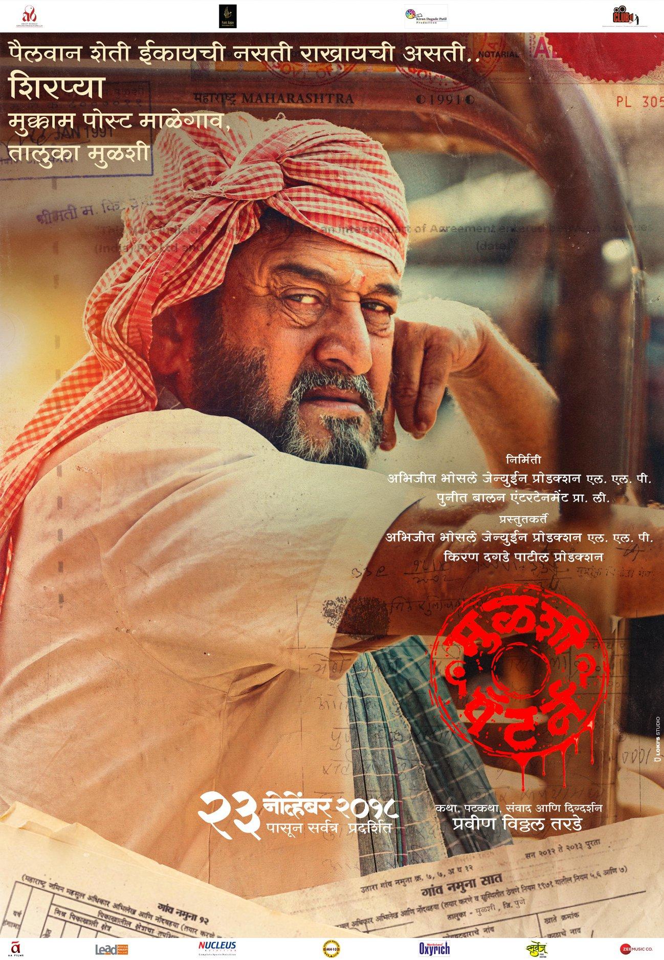 mulshi pattern movie download 480p free