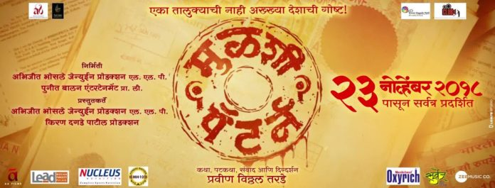 Mulshi Pattern Marathi Movie