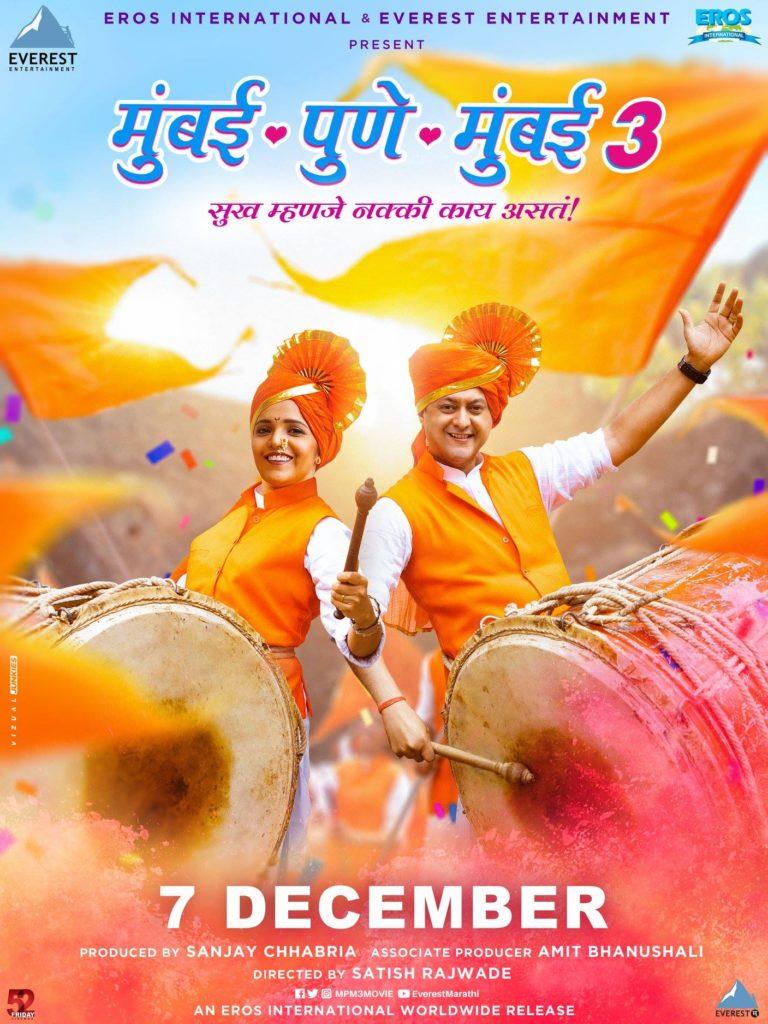 Mumbai Pune Mumbai 3 Movie Poster