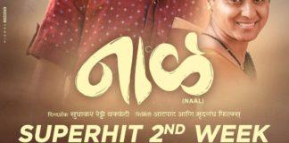 Naal Marathi Film