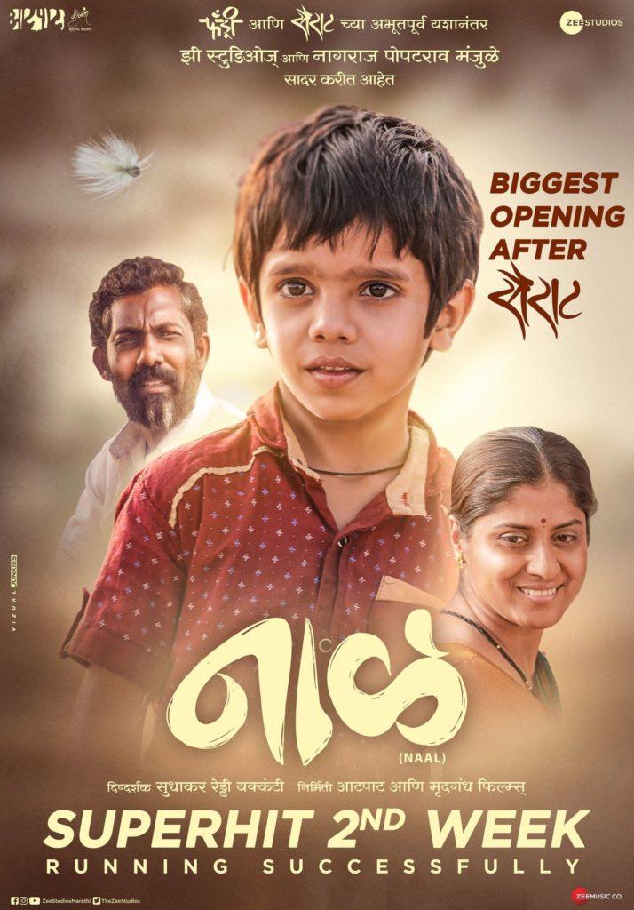 Naal Superhit Marathi Film 2018