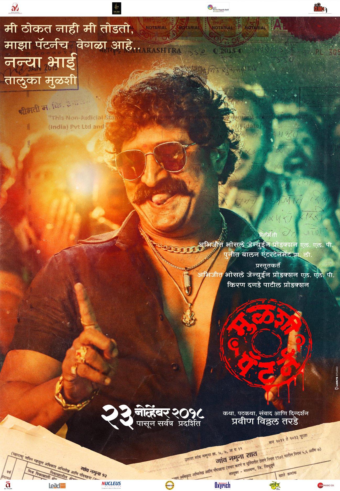 mulshi pattern movie hd video download