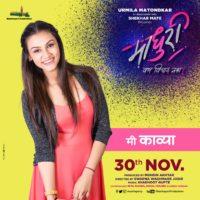 Sanhita Joshi as Kavya Madhuri Marathi Movie