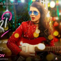 Sonali Kulkarni Madhuri Marathi Movie