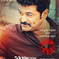Suresh Vishwkarma as Uday Mulshi Pattern Movie