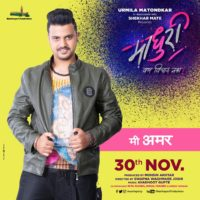 Virajas Kulkarni as Amar Madhuri Marathi Movie
