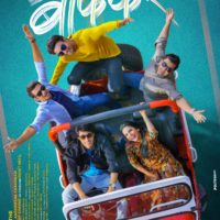 Aamhi Befikar Marathi Movie Trailer