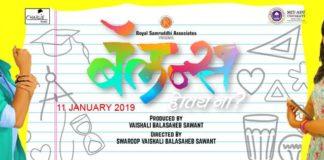 Balance Marathi Movie