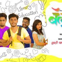 Balance Marathi Movie Poster