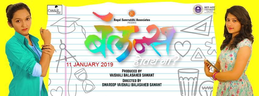 latest marathi movies 2019