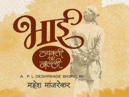 Bhaai - Vyakti Kee Valli