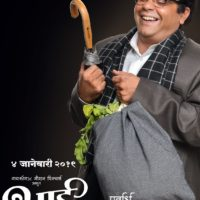 Bhaai - Vyakti Kee Valli Marathi Movie Cast