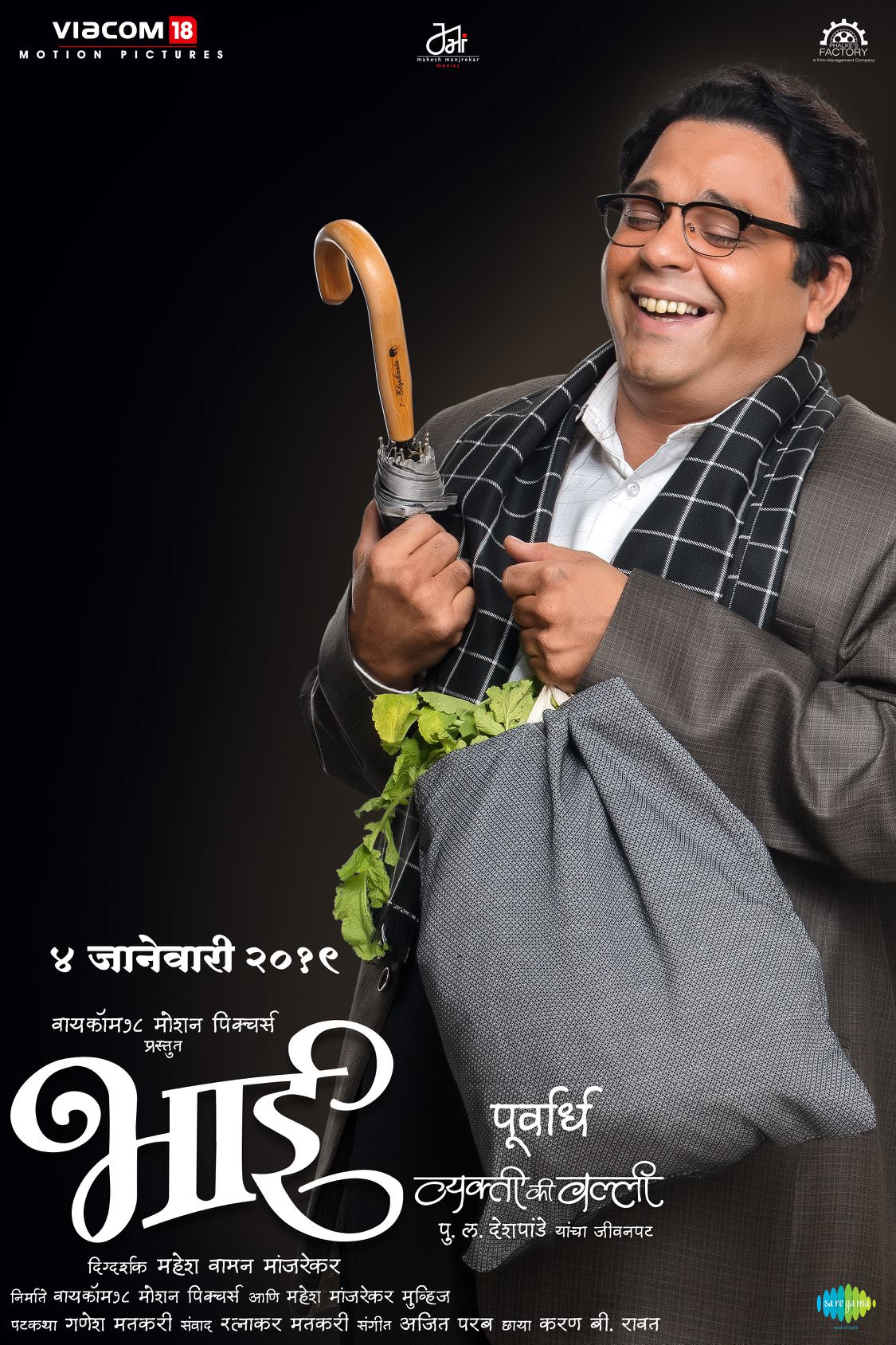 Bhai Marathi Movie Poster