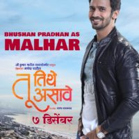 Bhushan Pradhan Tu Tithe Asave Marathi Movie