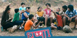 Dhappa Movie Teaser