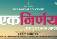 Ek Nirnay Marathi Movie