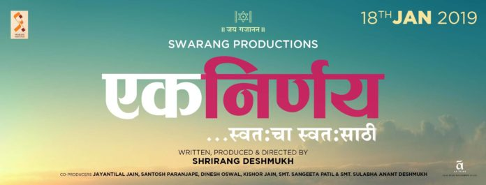 Ek Nirnay Marathi Movie