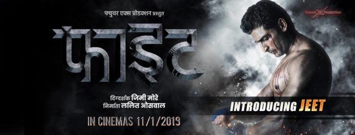 Figght Marathi Movie