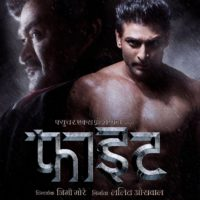 Figght Marathi Movie Poster