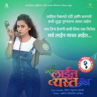 Hemangi Kavi Sarva Line Vyasta Aahet Marathi Movie
