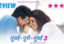 Mumbai Pune Mumbai mpm 3 review