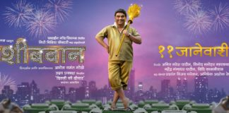 Nashibvaan Marathi Movie