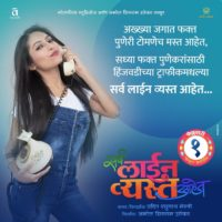 Neetha Shetty Sarva Line Vyasta Aahet Marathi Movie