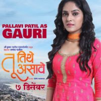 Pallavi Patil Tu Tithe Asave Marathi Movie