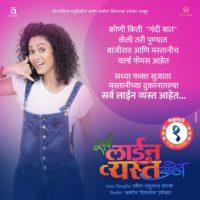 Rani Agarwal Sarva Line Vyasta Aahet Marathi Movie